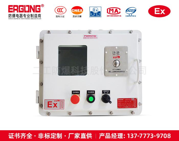 智能控制防爆控制配电箱
